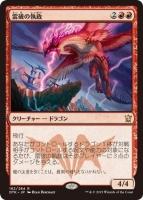 Thunderbreak-Regent.jpg